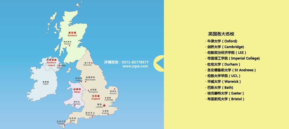 地图 英国大学/英国地图